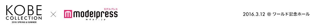 KOBE COLLECTION 2016 S/S 神コレ x モデルプレス特設サイト