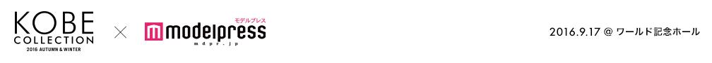 KOBE COLLECTION 2016 A/W 神コレ×モデルプレス特設サイト