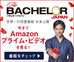 バチェラー・ジャパン 今すぐAmazonプライム・ビデオを見る!