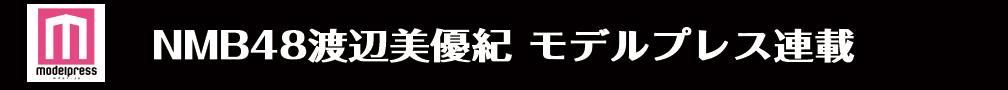 NMB48渡辺美優紀「みるきー オトナ行き」