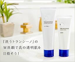 「洗うトランシーノのW洗顔で真の透明肌を目指そう