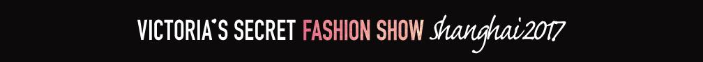 ヴィクトリアズ・シークレット ファッションショー2017(VICTORIA'S SECRET FASHION SHOW 2017)