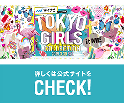 TOKYO GIRLS COLLECTION(東京ガールズコレクション) 2019 SPRING/SUMMER × モデルプレス
