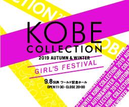 神戸コレクション 2019 SPRING/SUMMER × モデルプレス