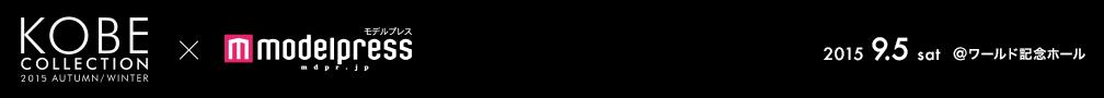 KOBE COLLECTION 2015 A/W 神コレ x モデルプレス特設サイト - モデルプレス
